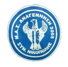 Μ.Α.Σ. Αναγέννηση 2005